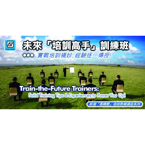 未來「培訓高手」訓練班