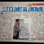 三「口」成「品」客為先 2014年10月31日 頭條日報