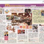 創意密密 COOK! — 稻香「抵食新煮意」 2007年10月17日 (星期三) 香港經濟日報