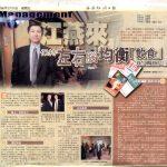 江燕來保持 左右腦均衡 「飲食」2000年2月18日(星期五) 香港經濟日報