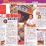 老巴刹的 N.O.O.D.L.E. - 周星馳奇遇記 2007年11月14日 (星期三) 香港經濟日報