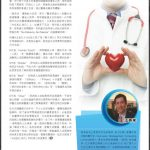 醫者同理心 江燕來 2017年3月 百本 Bamboolife Magazine