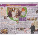 鏞記品牌背後的 G.O.O.S.E. 智略 2007年9月19日 (星期三) 香港經濟日報