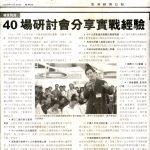 40場研討會分享實戰經驗 2003年5月29日 (星期四) 香港經濟日報