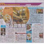 Alan Tam 的「正斗」明星效應 2007年10月3日 (星期三) 香港經濟日報